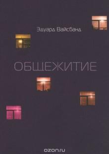 Обложка книги  - Общежитие. Стихотворения 2003-2004 гг.