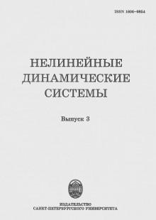 Обложка книги  - Нелинейные динамические системы. Выпуск 3