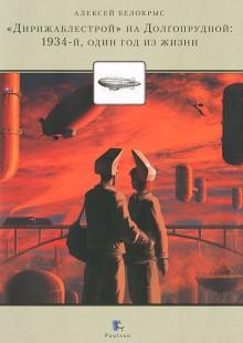 Обложка книги  - «Дирижаблестрой» на Долгопрудной. 1934-й, один год из жизни
