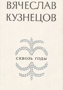 Обложка книги  - Сквозь годы