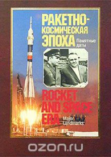 Обложка книги  - Ракетно-космическая эпоха. Памятные даты / Rocket and Space Era. Major Landmarks