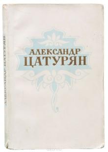 Обложка книги  - Александр Цатурян. Стихотворения