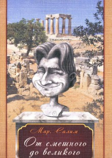 Обложка книги  - От смешного до великого. Стихотворения и басни