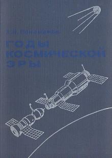Обложка книги  - Годы космической эры