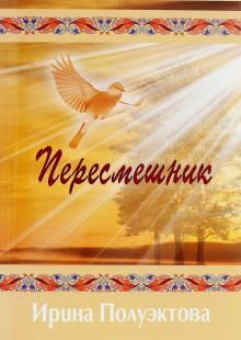 Обложка книги  - Пересмешник