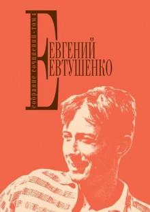 Обложка книги  - Собрание сочинений. Т. 4