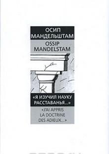 Обложка книги  - «Я изучил науку расставанья…» / «J'ai appris la doctrine des adieux…»