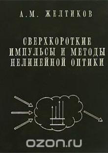 Обложка книги  - Сверхкороткие импульсы и методы нелинейной оптики