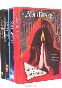 Обложка книги  - Дэн Браун (комплект из 4 книг)
