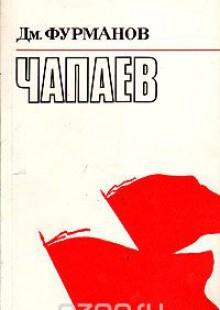 Обложка книги  - Чапаев