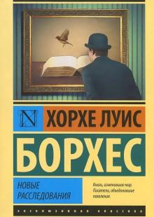 Обложка книги  - Новые расследования