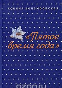 Обложка книги  - Пятое время года