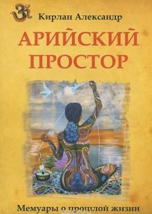 Обложка книги  - Арийский простор