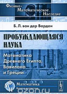 Обложка книги  - Пробуждающаяся наука. Математика Древнего Египта, Вавилона и Греции