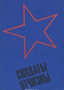 Обложка книги  - Солдаты отчизны. Повести и рассказы