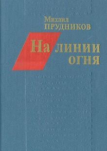 Обложка книги  - На линии огня
