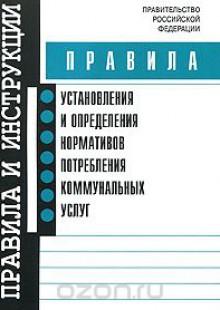 Обложка книги  - Правила установления и определения нормативов потребления коммунальных услуг