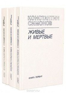 Обложка книги  - Живые и мертвые (комплект из 3 книг)