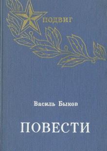 Обложка книги  - Василь Быков. Повести