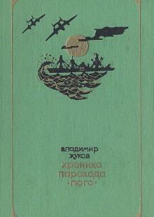 Обложка книги  - Хроника парохода «Гюго»