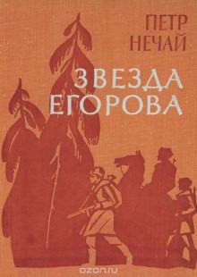 Обложка книги  - Звезда Егорова