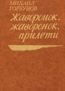 Обложка книги  - Жаворонок, жаворонок, прилети