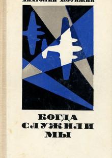 Обложка книги  - Когда служили мы