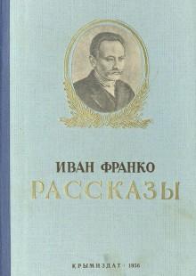 Обложка книги  - Иван Франко. Рассказы