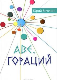 Обложка книги  - Аве, Гораций