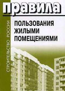 Обложка книги  - Правила пользования жилыми помещениями
