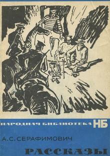 Обложка книги  - А. С. Серафимович. Рассказы