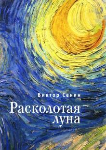 Обложка книги  - Расколотая луна