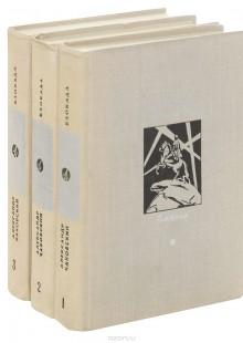 Обложка книги  - Блокада (комплект из 3 книг)