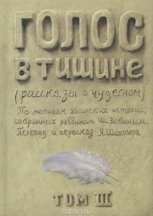 Обложка книги  - Голос в тишине. Рассказы о чудесном. Том 3
