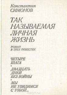 Обложка книги  - Так называемая личная жизнь (Из записок Лопатина)