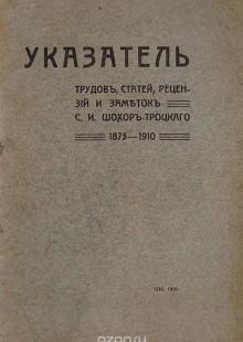 Обложка книги  - Указатель трудов, статей, рецензий и заметок С. И. Шохор-Троцкого 1875-1910