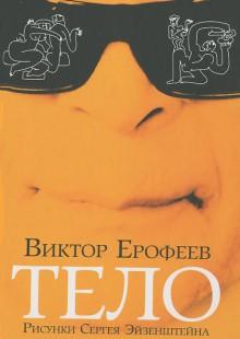 Обложка книги  - Тело