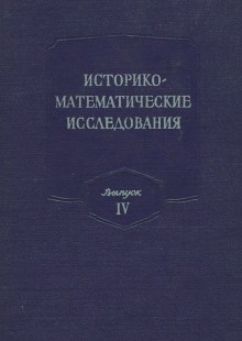 Обложка книги  - Историко-математические исследования. Выпуск 4