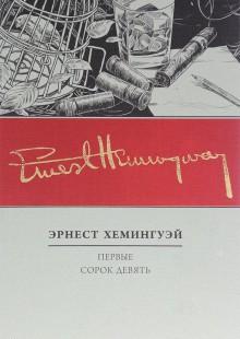 Обложка книги  - Эрнест Хемингуэй. Первые сорок девять. Полное собрание рассказов. Книга 1
