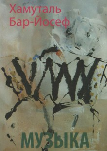 Обложка книги  - Музыка