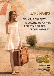Обложка книги  - Плюнет, поцелует, к сердцу прижмет, к черту пошлет, своей назовет