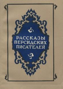 Обложка книги  - Рассказы персидских писателей