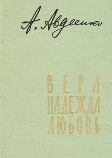 Обложка книги  - Вера, надежда, любовь