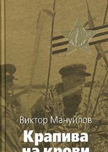 Обложка книги  - Крапива на крови