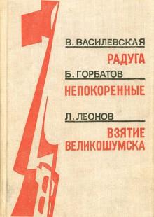 Обложка книги  - Радуга. Непокоренные. Взятие Великошумска