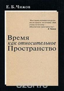 Обложка книги  - Время как относительное пространство