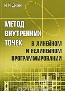 Обложка книги  - Метод внутренних точек в линейном и нелинейном программировании