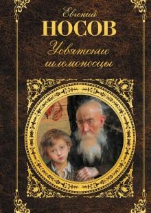 Обложка книги  - Усвятские шлемоносцы