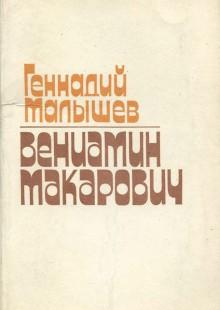 Обложка книги  - Вениамин Макарович