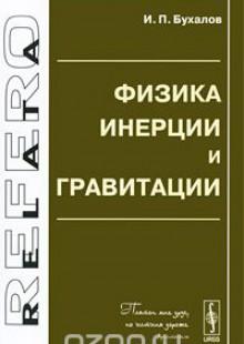 Обложка книги  - Физика инерции и гравитации